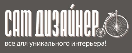 Сам Дизайнер