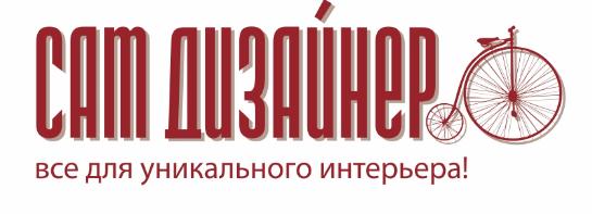 Сам Дизайнер - интернет магазин декора (фотоштор, подушек, наклеек)